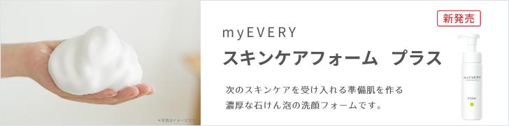 myEVERY スキンケアフォーム プラス