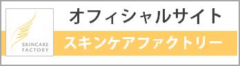 スキンケアファクトリー公式サイト