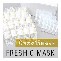 フレッシュCマスク15個セット