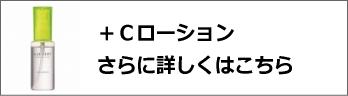 +Cローション詳細