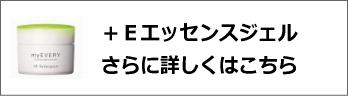 +Eエッセンスジェル詳細